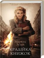 Крадійка книжок (Kradіjka knizhok)