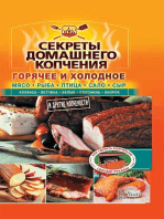 Секреты домашнего копчения (Sekrety domashnego kopchenija)