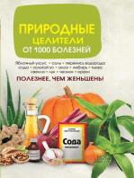 Природные целители от 1000 болезней (Prirodnye celiteli ot 1000 boleznej)