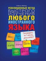 Революционный метод быстрого изучения любого иностранного языка (Revoljucionnyj metod bystrogo izuchenija ljubogo inostrannogo jazyka)