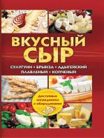 Вкусный сыр. Сулугуни, брынза, адыгейский, плавленый, копченый (Vkusnyj syr. Suluguni, brynza, adygejskij, plavlenyj, kopchenyj)