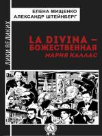 La Divina – Божественная Мария Каллас