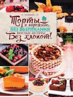 Торты и пирожные без выпекания. Вкусные десерты без хлопот! (Torty i pirozhnye bez vypekanija. Vkusnye deserty bez hlopot!)