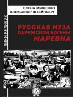 Русская муза парижской богемы. Маревна