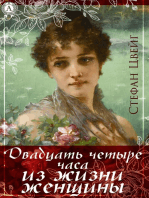Двадцать четыре часа из жизни женщины (сборник)