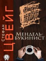 Мендель-букинист
