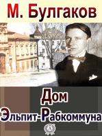 Дом Эльпит-Рабкоммуна
