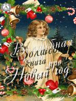Волшебная книга про Новый Год