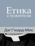 Этика служителя