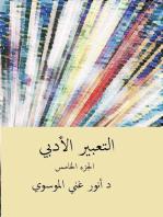التعبير الأدبي ج5: التعبير الأدبي, #5