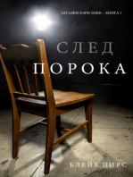 След Порока (Загадки Кэри Локк – Книга №3)