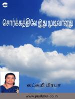 Sorgathiley Idhu Mudivaanathu