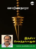 Sornathaara