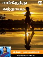 Engirundhu Vanthayadi