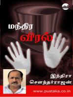 Mandhira Viral