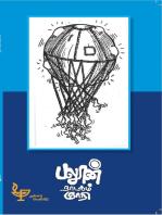 Balloon(Nadagam)