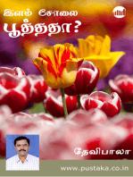 Ilam Cholai Poothadha