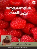 Kaadhalagik Kaninthu