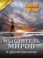 МЫСЛИТЕЛЬ МИРОВ и другие рассказы
