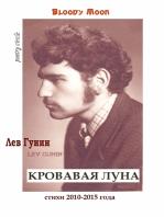 Лев Гунин. Кровавая луна. Книга стихотворений 2010-2014 года.