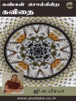Kangal Sollum Kavithai