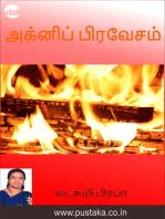 Agnip Pravesam