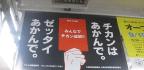Japanese High School Girls Wear Badges Warning Would-be Train Gropers