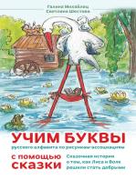 Учим буквы русского алфавита по рисункам-ассоциациям