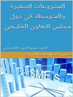المشروعات الصغيرة والمتوسطة في دول مجلس التعاون الخليجي