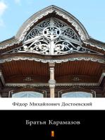 Братья Карамазов