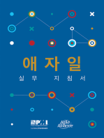 Agile Practice Guide (Korean)