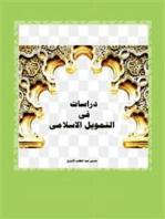 دراسات فى التمويل الاسلامى
