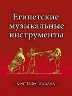 Египетские музыкальные инструменты
