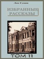 Лев Гунин, Избранные рассказы, ТОМ 11
