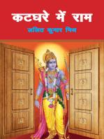 कटघरे में राम