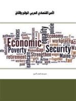 الأمن الاقتصادي العربي :الواقع والآفاق