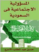 المسؤولية الاجتماعية فى السعودية