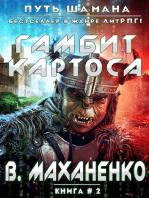 Гамбит Картоса (Путь Шамана. Книга #2) ЛитРПГ серия