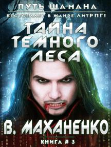 Тайна темного леса (Путь Шамана. Книга #3) ЛитРПГ серия