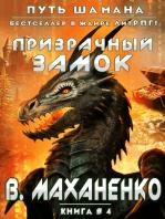 Призрачный замок (Путь Шамана. Книга #4) ЛитРПГ серия