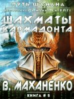 Шахматы Кармадонта (Путь Шамана. Книга #5) ЛитРПГ серия