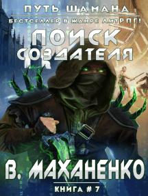 Поиск Создателя (Путь Шамана. Книга #7) ЛитРПГ серия