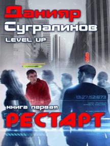 Рестарт (LEVEL UP) ЛитРПГ серия: LEVEL UP. Книга #1