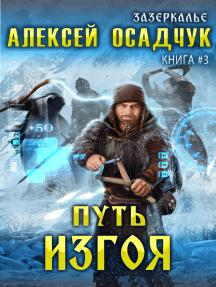 Путь изгоя (Зазеркалье) ЛитРПГ серия: Зазеркалье. Книга #3