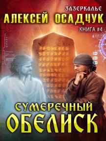 Сумеречный обелиск (Зазеркалье) ЛитРПГ серия: Зазеркалье. Книга #4