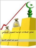 إطلاق الإمكانات الواعدة للتمويل الإسلامي