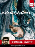 Sangamithirai