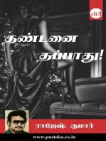 Thandanai Thappathu!