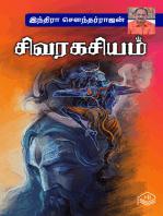 Sivaragasiyam
