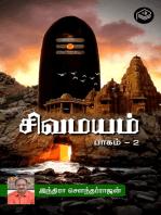 Sivamayam Part - 2